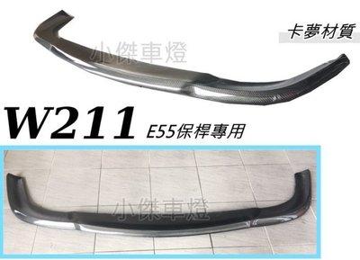 》傑暘國際車身部品《 BENZ W211 改 台製 E55 保桿專用 卡夢 碳纖維 CARBON 前下巴 W211前下巴