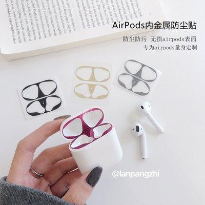 iphone無線耳機盒 airpods 耳機盒AirPods耳機防塵貼蘋果無線藍牙耳機貼膜超薄2代內金屬防刮花貼紙