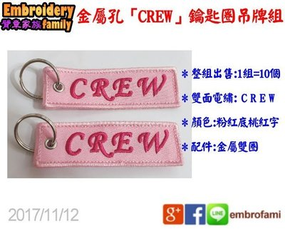 ※embrofami ※ 粉紅色 CREW金屬孔鑰匙圈賣場 (1組=10個)