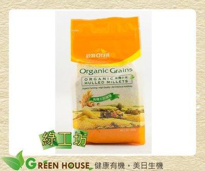 [綠工坊]      OTER  有機小米  正原有機  超商取貨付款 免匯款