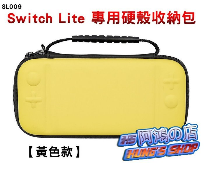 阿鴻の店-【全新現貨】iplay 任天堂 Switch Lite 專用 黃色 副廠 硬殼包 收納包 保護包[SL009]