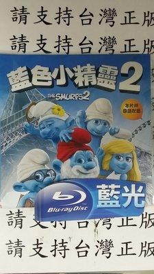 巧婷@120647【藍光BD3D】袋裝/無盒/如照片一【藍色小精靈2】全賣場台灣地區正版片【M】