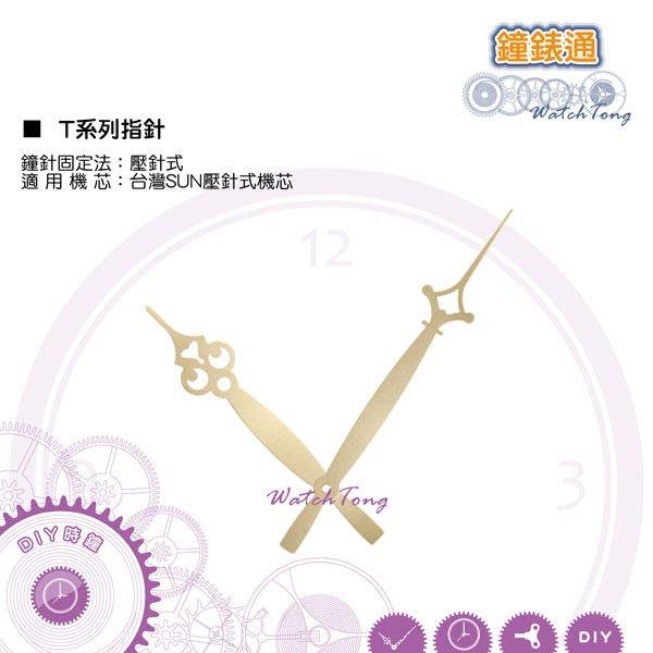 【鐘錶通】T系列鐘針 T140106G / 相容台灣SUN壓針式機芯