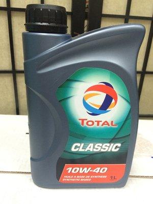 【TOTAL 道達爾】CLASSIC、10W40 合成車用機油、1L/罐【歐洲進口】-單買區