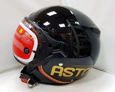 頭等大事安全帽 法國品牌 ASTONE KSR DD52 黑/金 MOMO造型 W飛行鏡 全可拆內襯 原廠正品 免運
