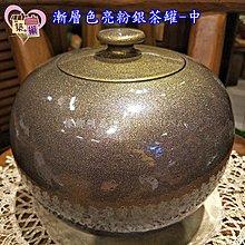 *漸層色亮粉銀茶罐-中 【可接受預訂製作約一個月時間】*築巢 傢飾*下標前請先詢問是否有現貨。