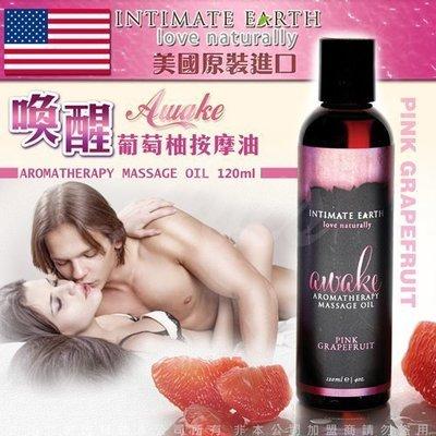 水精靈用品 美國Intimate Earth- Awake葡萄柚喚醒按摩油120ml