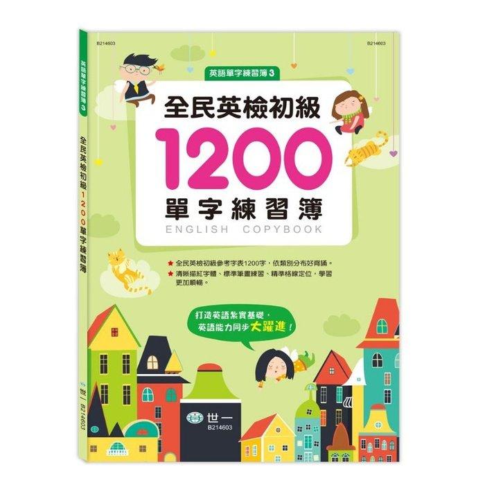 比價網~~世一 B214603 全民英檢初級1200單字練習簿