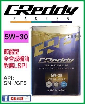 GReddy Platinum 5W-30 5W30 全合成機油 SN PLUS 對應缸內直噴 C8小舖