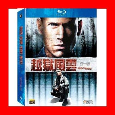 【BD藍光】越獄風雲 第一季:六碟裝Prison Break( 得利公司貨 )