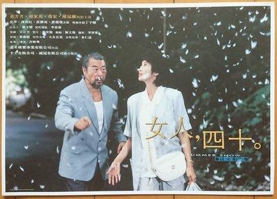 女人四十 (Summer Snow) - 蕭芳芳、許鞍華 (Ann Hui) - 香港原版電影劇照(1995年)