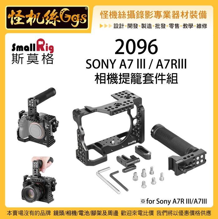 怪機絲 SmallRig 斯莫格 2096 SONY A7 lll A7Rlll 相機提籠套件組 兔籠 提籠 外框 套件