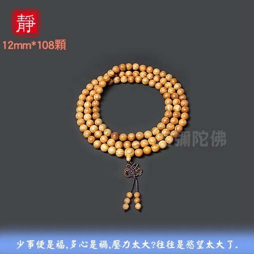 【靜心堂】桃木佛珠-避邪保平安(12mm*108顆)