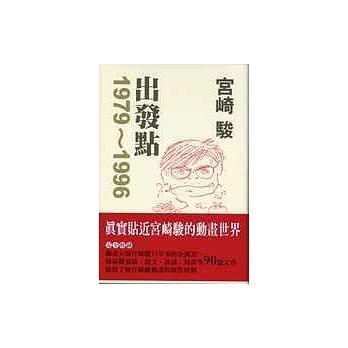 【出發點1979-1996+折返點1997-2008】全新未拆封/台灣東販/ 宮崎 駿