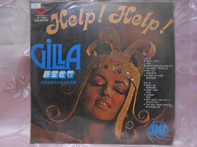 【采葳音樂網】-西洋黑膠–性感迪斯可之后吉拉專集〝GILLA-HELP!HELP/ 巨星世界(96)〞809 高雄市