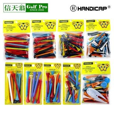 【特價優惠】HANDICAP 高爾夫球釘球托  大包環保彩色木質球梯TEE 限位T