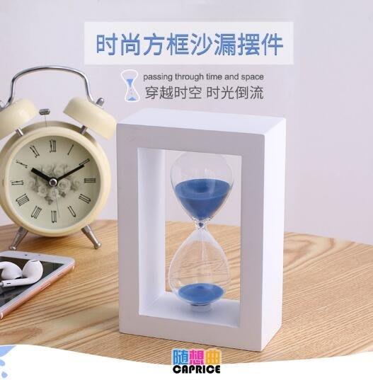 沙漏木框計時器30/45/60分鐘時間半一小時兒童擺件裝飾品辦公室桌