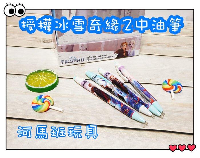 河馬班玩具-授權文具-冰雪奇緣2-(藍)自動中油筆