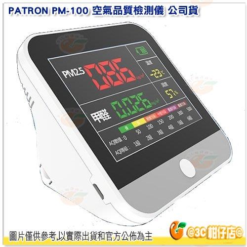 寶藏閣 PATRON PM-100 空氣品質檢測儀 公司貨 空氣汙染 警報提醒 USB 充電 PM2.5 濕度 溫度