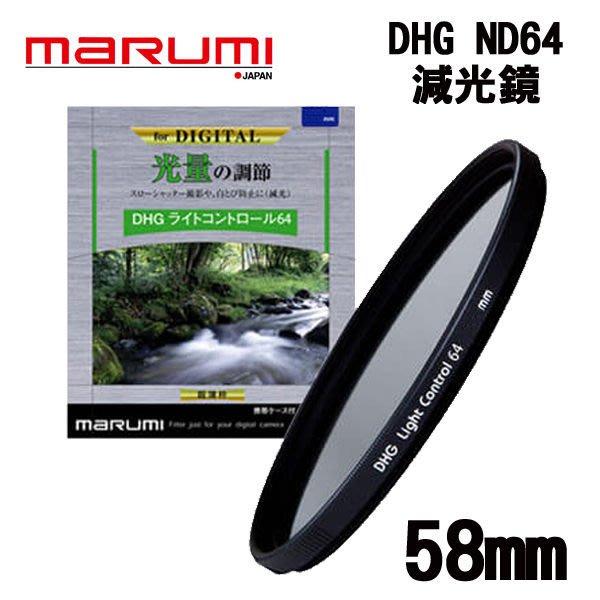 ((名揚數位)) MARUMI  DHG ND64 58mm 多層鍍膜 減光鏡 彩宣公司貨