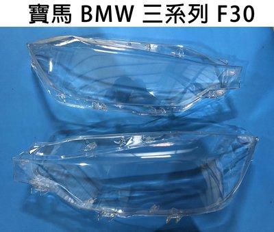 BMW 寶馬汽車專用大燈燈殼 燈罩寶馬 BMW 三系列 F30 16-18 適用 車款皆可詢問