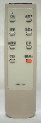【遙控量販網】窗型冷氣專用遙控器_適用Westinghouse 西屋AL-09WS1、AL-09WS2E