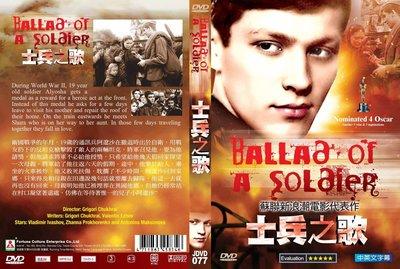 [影音雜貨店] 奧斯卡經典DVD - Ballad of a Soldier 士兵之歌 - 全新正版