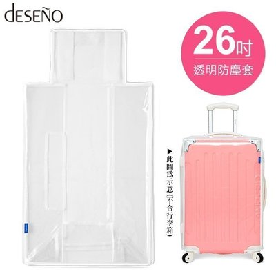deseno 配件 行李箱防塵套 26吋  透明防刮旅行箱套  得意時袋