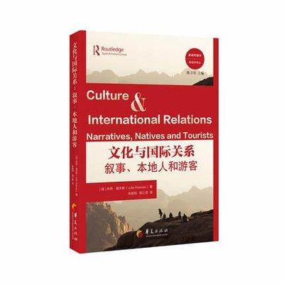 簡體書B城堡 文化與國際關係:敘事、本地人和遊客  ISBN13:9787508093468 出版社:華夏出版社