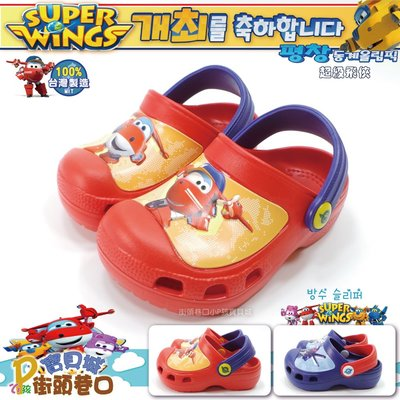 超級飛俠 SUPER WINGS 拖鞋...