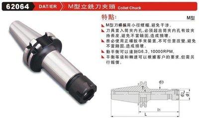 M型立銑刀夾頭 DAT/ER 62064