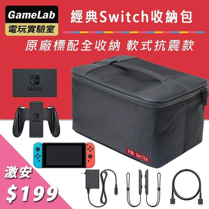 現貨特價 Switch 收納包 Switch 整理包【電玩實驗室】經典軟式 隔層可調整 標配全收納 JNS0002