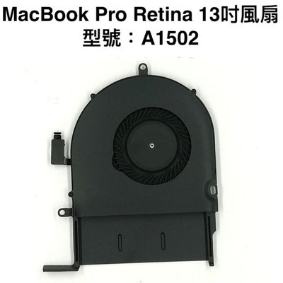 【蘋果電腦風扇】型號 A1502 現貨 2013年末 2014 2015年 MacBook Pro Retina 13吋