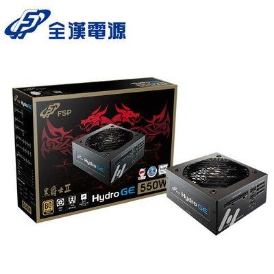 全漢 HGE 550 黑爵士II 550瓦 80PLUS 金牌 電源供應器