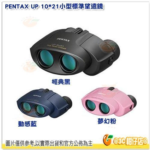 @3C 柑仔店@ PENTAX UP 10x21 雙筒 望遠鏡 公司貨 小型 輕便 防水 三色 黑 藍 粉