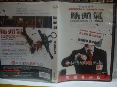 【出租正版二手DVD】【恐怖縣疑~斷頭氣 Severance】