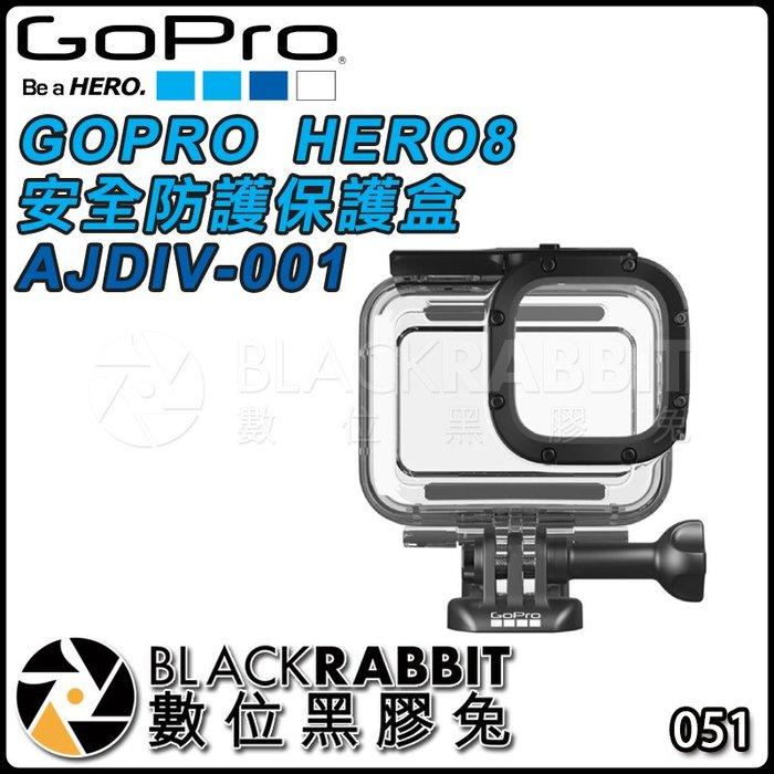 數位黑膠兔【 GOPRO HERO 8 安全 防護 保護盒 AJDIV-001 】 防水殼 60米 深水 潛水