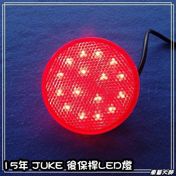 ☆車藝大師☆批發專賣 NISSAN 小改款 16年 JUKE 後保桿 LED燈 保桿燈 反光片 台製 煞車燈