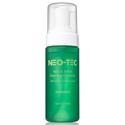 NEO-TEC妮傲絲翠舒膚潔顏慕絲 贈體驗品 舒緩修護及強化肌膚