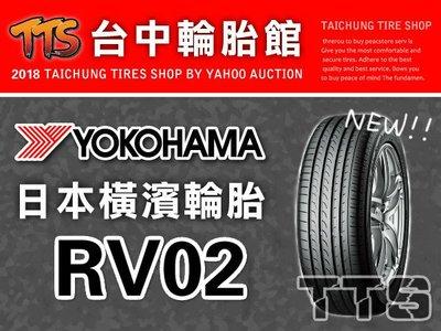 【台中輪胎館】YOKOHAMA 橫濱 RV02 215/55/17  歡迎來電洽詢 預購