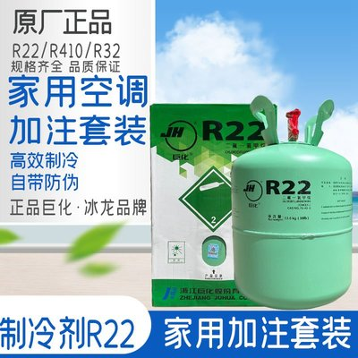 巨化冰龍東岳R22空調制冷劑13.6KG 冷媒凈重22.7KG 全國包郵 正品