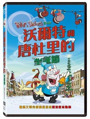 (全新未拆封)沃爾特和唐杜里的聖誕節 Walter & Tandoori's Xmas DVD(得利公司貨)