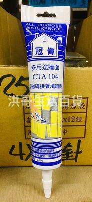 台灣製 冠偉 多用途牆面 防水磁磚接著填縫劑 CTA-104 磁磚 填縫劑 接著劑