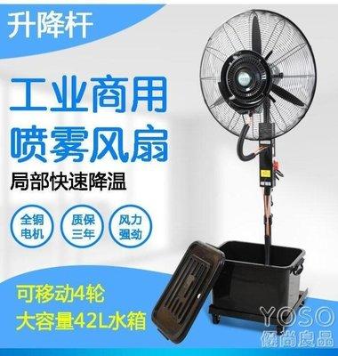 工業風扇 220V工業噴霧風扇新大功率強力水冷霧化新加冰濕降溫商用戶外超大型落地扇  YJT