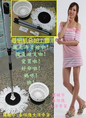 缺貨-神膚奇肌 手壓式拖把 再送輕巧型 脫水籃~不需腳踏水桶~100%台灣製造~ 3布頭 限量 免運