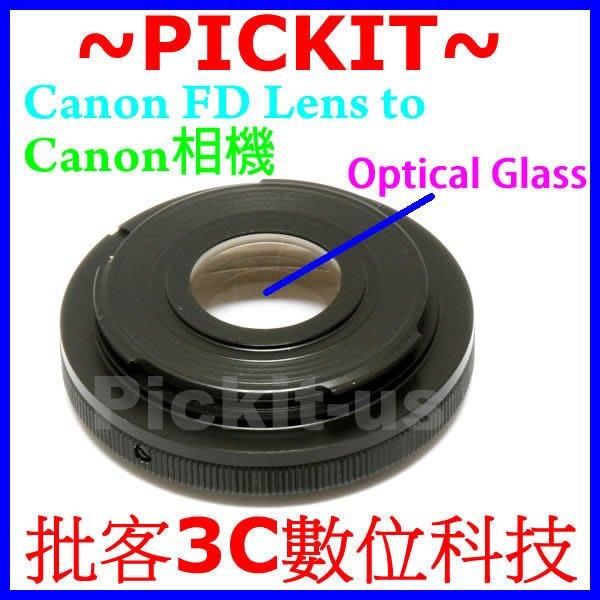 矯正鏡片+無限遠對焦 Canon FD FL 鏡頭轉 Canon EOS DSLR 單眼機身轉接環 600D 550D 500D 450D 650D 50D