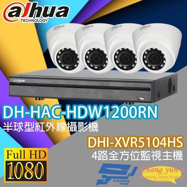大華 監視器 套餐 DHI-XVR5104HS 4路主機+DH-HAC-HDW1200RN 200萬畫素 攝影機*4