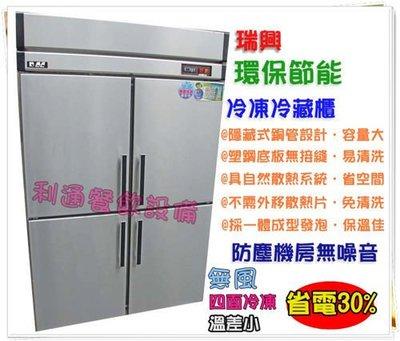 《利通餐飲設備》RS-R120C/F 瑞興 節能4門冰箱-管冷 (上凍下藏) 四門冰箱 冷凍庫 冷凍冷藏 瑞興 臺製