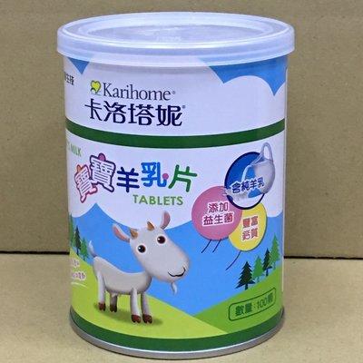 卡洛塔妮羊乳片(含純羊乳、添加益生菌、鈣質)
