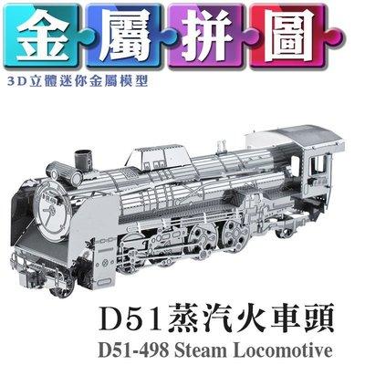 (雅意小舖) DIY金屬拼圖:D51型 蒸汽火車頭 Steam Locomotive (3D立體迷你金屬模型)